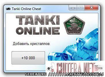 Как сделать на танки онлайн чит на